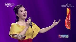 《天天把歌唱》 20191031| CCTV综艺