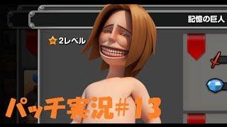[進撃の巨人 自由への咆哮]  初心者向けに分かりやすく解説!part13 Attack on Titan Roar to freedom game play13. thumbnail