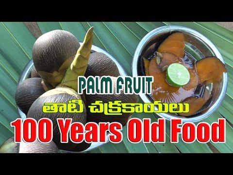 South Indian Oldest Healthy food PALM FRUIT Chakrakayalu