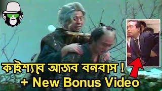 Kaissa Bonobash With Bonus Video | Bangla Funny Dubbing 2018