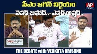YCP Leader Rajiv Gandhi Praises AP CM YS Jagan Decision over Vishaka AP Capital | The Debate with VK