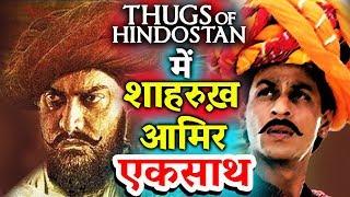 Aamir के Thugs Of Hindostan में होगी Shahrukh Khan की ENTRY?