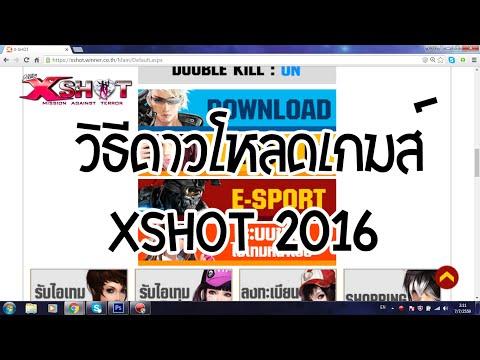 วิธีดาวโหลดเกมส์ Xshot 2016