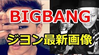 BIGBANGのジヨンの最新画像まとめです。 クォン・ジヨン(權志龍) 1988...