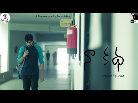 Naa Katha Trailer || Directed by NN Rajini || Telugu Shortfilm 2018