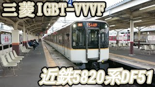 【三菱IGBT-VVVF】近鉄5820系DF51 発車時VVVF音