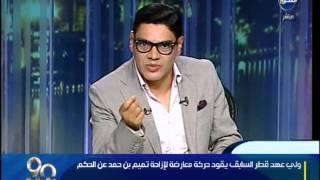 بالفيديو.. معتز عبد الفتاح عن تميم: يحاول تقمص دور القذافي