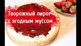 Рецепт творожного пирога с клубничным муссом