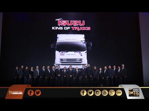 """อีซูซุเปิดตัวใหม่! เจ้าแห่งรถบรรทุก """"ISuzu King of Trucks"""" - Springnews"""