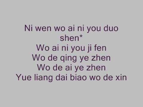 kim chiu- Yue liang dai biao wo de xin (lyrics)
