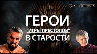 """Герои """"Игры престолов"""" в старости"""