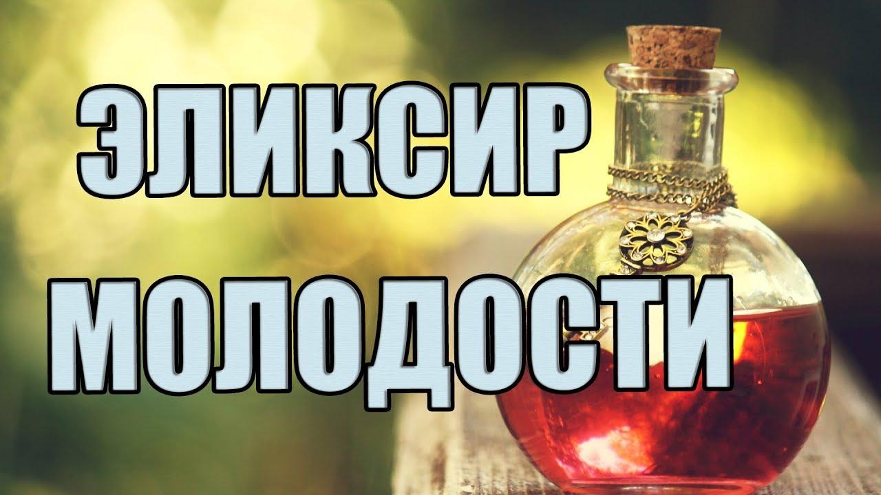 Советский эликсир молодости