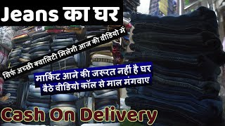 घर बैठे वीडियो कॉल से माल खरीदे Cash On Delivery   Showing Today Best Quality Of Jeans Manufacturer