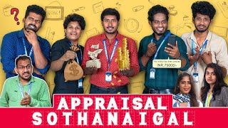 Appraisal Sothanaigal | Salary Trouble | Gagsters