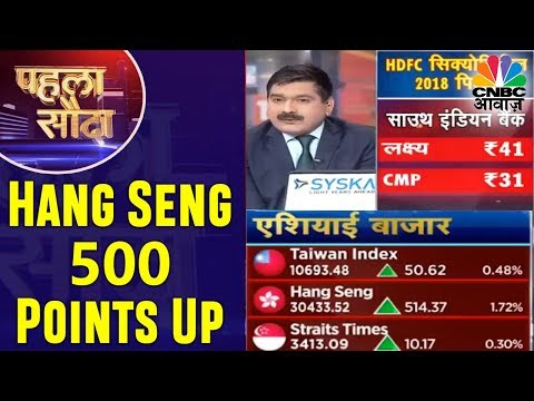 Hang Seng 500 Points Up | Pehla Sauda | 2nd Jan | CNBC Awaaz