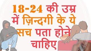 9 THINGS 20+ YEAR OLD SHOULD KNOW | HINDI | 20 साल की उम्र में ये बातें पता होनी चाहिए
