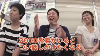 千代田工場見学会に続いて行われた座談会。会場はなんと新造車8300系の車内!サイコロを振って出たテーマから鉄道愛を語りつくします。 ※2016年8...