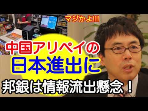 上念司・大高未貴中国アリペイの日本進出に邦銀は情報流出懸念