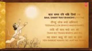 Sankat Mochan Hanuman Ash Hanuman Chalisa – Meta Morphoz