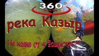 VR 360 Река Казыр на каяке от фашистов. Качество 4К. Крутить - смотреть в стороны.