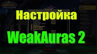 Weakauras 2 Базова настройка аддона