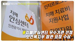 치매안심센터 보건복지부 장관 표창 수상_[2002.10.1주] 영상 썸네일