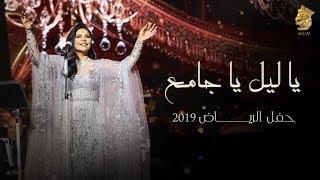 احلام - يا ليل يا جامع (حفل الرياض) | 2019