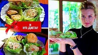 Импровизация диетических котлет / Легкий рецепт (KatyaCheF)