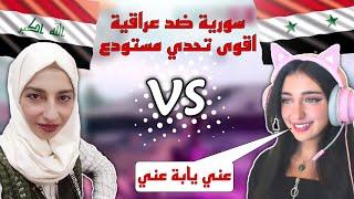 ستريمر سورية ضد عراقية😱تحديتها على البث المباشر وتورطت😳اقوى تحدي ممكن تشوفه🔥ببجي موبايل