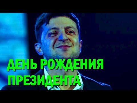 Первый тост поручили Разумкову: Зеленский отметил свой день рождения в ОП — кто присутствовал