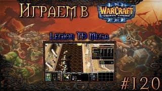 играем в warcraft 3 120 legion td mega с подписчиками