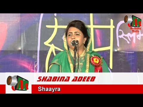 Shabina Adeeb, Raniganj Mushaira, 04/05/2016, Con. RUSTAM ALI, Mushaira Media