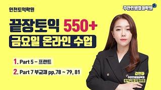 인천토익학원 주안민병철어학원 끝장토익 금요일 온라인 수…