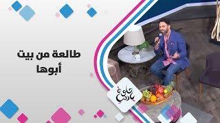 الفنان ايهاب مراد - طالعة من بيت أبوها