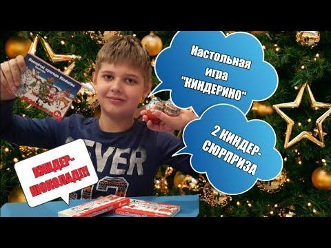 НОВИНКИ ОТ Kinder-СЮРПРИЗ!!! | НОВОГОДНИЙ ВЫПУСК |Киндер сюрприз мини игры