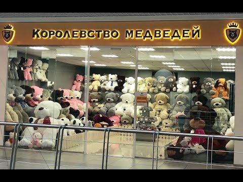 """Плюшевые мишки, магазин мягких игрушек """"Королевство Медведей"""""""