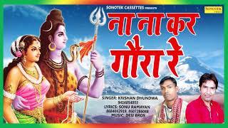 ना ना कर गौरा रे | Krishan Dhundwa | Biggest Hit Bhole Baba Bhajan 2019 | Sonotek