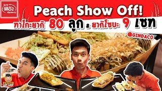 ep20-ปี2-พีชโชว์ออฟ-จัดหนัก-ทาโกะยากิ-80-ลูก-amp-ยากิโซบะ-9-เซท-peach-eat-laek