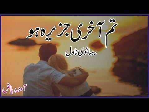 Tum Aakhri Jazeera Ho Complete Romantic Novel | Novel In Urdu