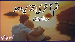 Tum Aakhri Jazeera Ho Complete Romantic Novel | Novel In Urdu | Online Novel | Romantic Stories In U