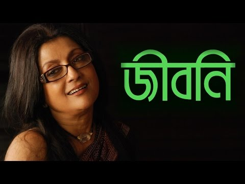 অপর্ণা সেন সংক্ষিপ্ত জীবনী [ Aparna Sen's Short Biography ]