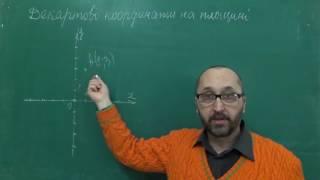 Урок 1 Деякі властивості декартових координат на площині - Геометрія 9 клас