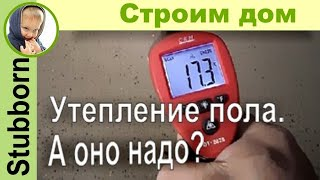 Температура стен и пола (Temperature sewer and flap)
