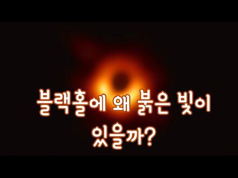 왜 블랙홀 주변에 빛이 날까? 블랙홀과 호킹복사