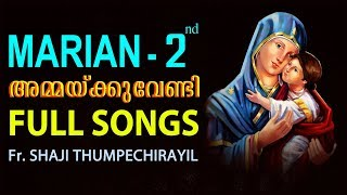 Ammackuvendy | Marian Second | Fr Shaji Thumpechirayil | Full Jukebox