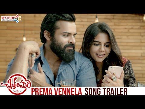 Prema Vennela Song Trailer | Chitralahari Telugu Movie Songs | Sai Tej | Kalyani Priyadarshan