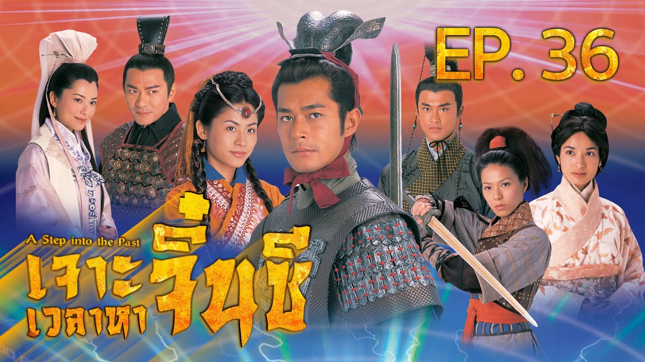 Photo of กู่ เทียนเล่อ ภาพยนตร์และรายการโทรทัศน์ – ซีรีส์จีน | เจาะเวลาหาจิ๋นซี (A Step into the Past) [พากย์ไทย] | EP.36 | TVB Thailand | MVHub