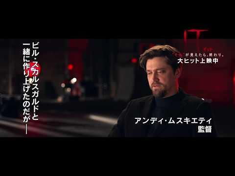 """映画IT/イット """"それ""""が見えたら終わりピエロ特別映像HD2017年11月3日祝・金公開"""