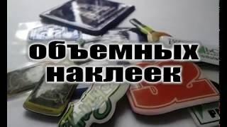 видео объемная наклейка