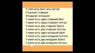 Rus dili. 25 урок. Danışıq. Bir və iki sayların istifadəsi.